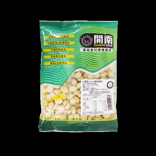 小廚師.1/2生夏威夷豆-冷藏