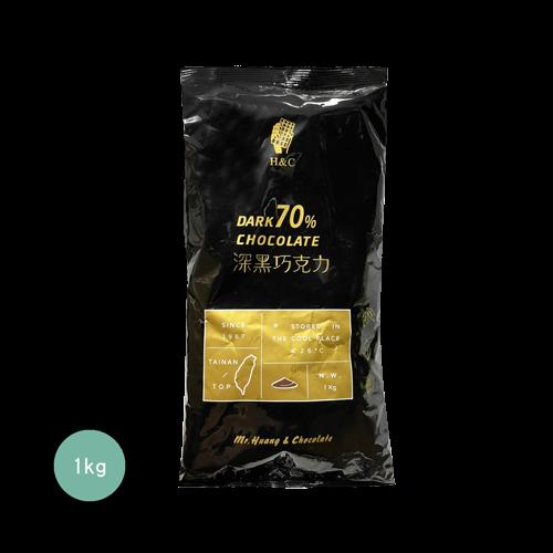 正慧H&C調溫70%深黑苦甜巧克力鈕釦型1kg