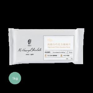 正慧H&C高級純白巧克力片裝1kg