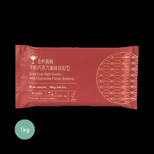 金杯高級鈕釦巧克力1KG