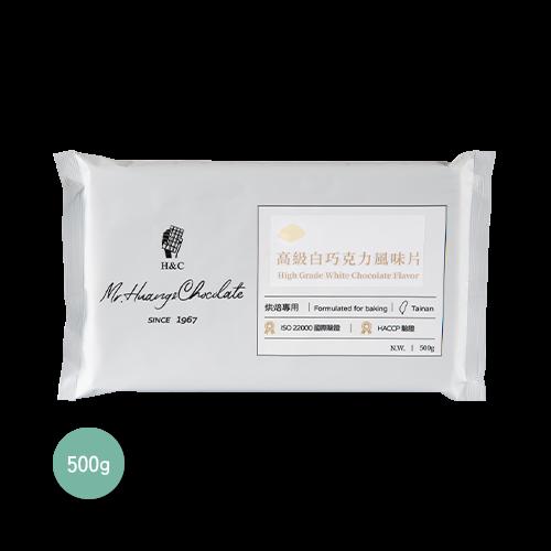 正慧H&C高級純白巧克力片裝500g