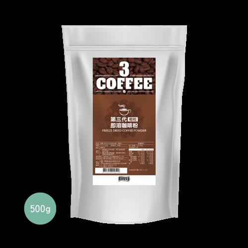 精選.第三代即溶咖啡粉(粗)