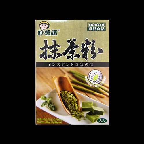 惠昇好媽媽抹茶粉(10g*8包)