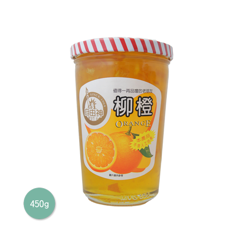 自由神柳橙果醬450g