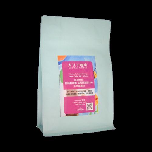 木豆子莊園級精品咖啡豆.瓜地馬拉.法蒂瑪咖啡0.5磅