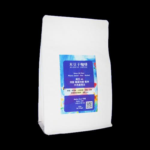 木豆子莊園級精品咖啡豆.肯亞.鳳凰特選0.5磅