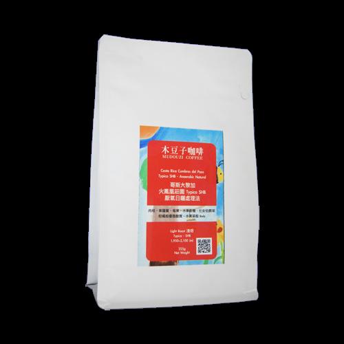 木豆子莊園級精品咖啡豆.哥斯大黎加.火鳳凰莊園0.5磅