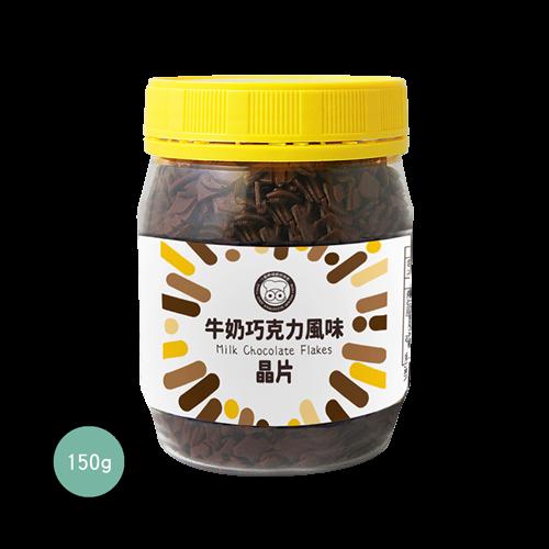 春賞3件85折-小廚師.牛奶巧克力晶片