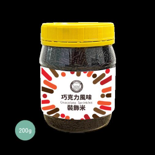 春賞3件85折-小廚師.巧克力米