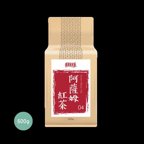 精選.阿薩姆紅茶(04)1斤