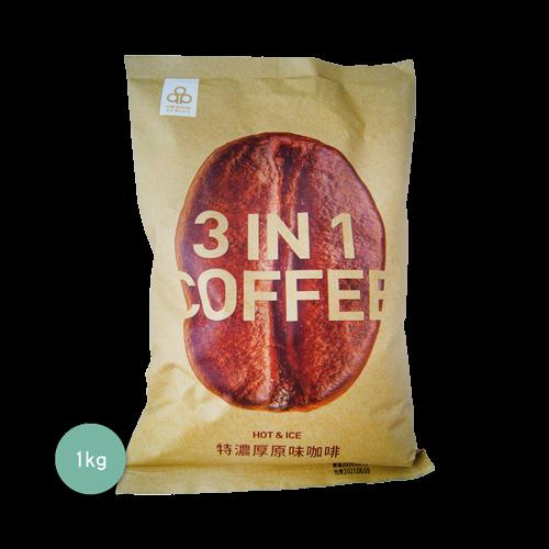 戀特濃厚(三合一)香醇原味咖啡1KG