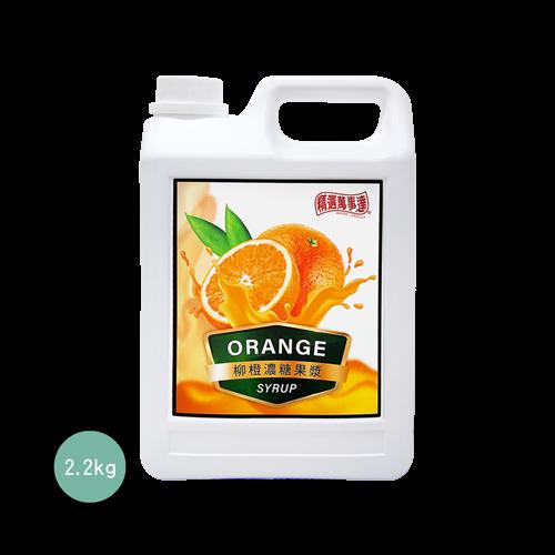 精選.柳橙調味糖漿