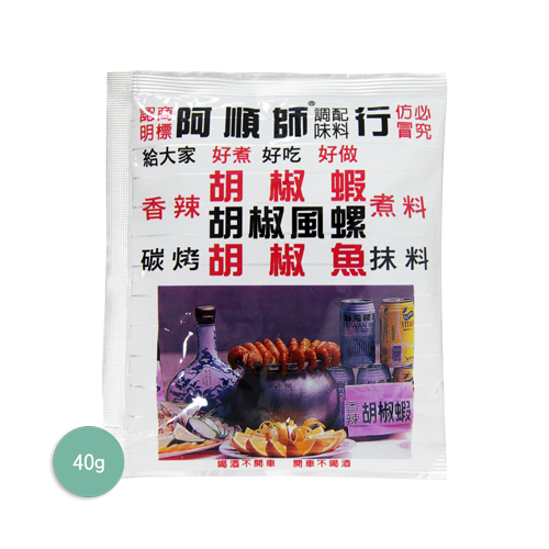 阿順師胡椒蝦煮料40g