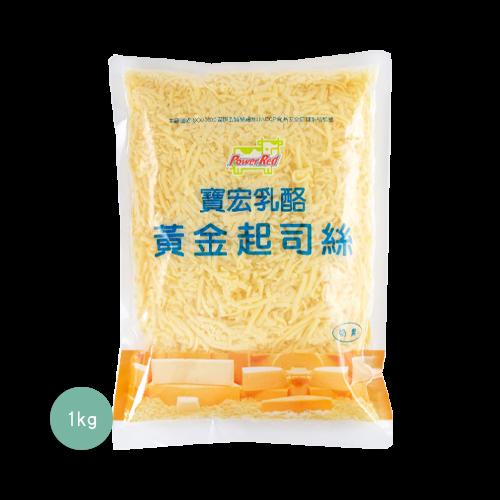 寶宏黃金乳酪絲1kg-冷藏