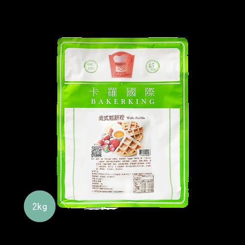 卡羅.美式鬆餅粉2kg(袋裝)