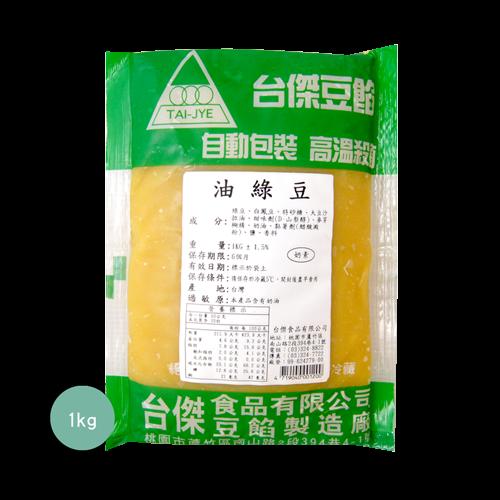 中秋祭雙月促銷-台傑油綠豆餡1kg-冷藏