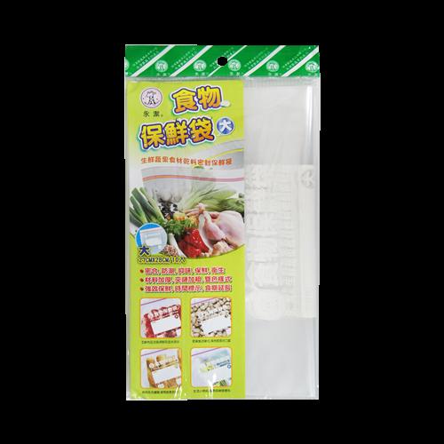 佰潔食物保鮮袋(大)10入