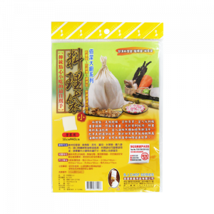 佰潔料理袋(小)