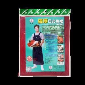 佰潔日式魚裙