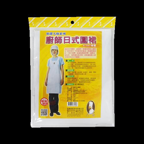 佰潔廚師日式圍裙