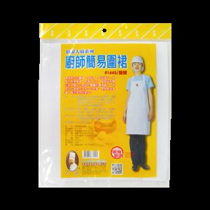 佰潔廚師女用圍裙