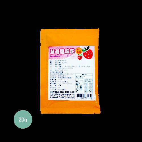 永詮-草莓風味粉