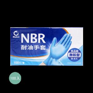 防疫推薦-MasLee NBR耐油手套(無粉藍色)-M