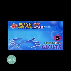 防疫推薦-喜常來NBR耐油合成手套(藍色)