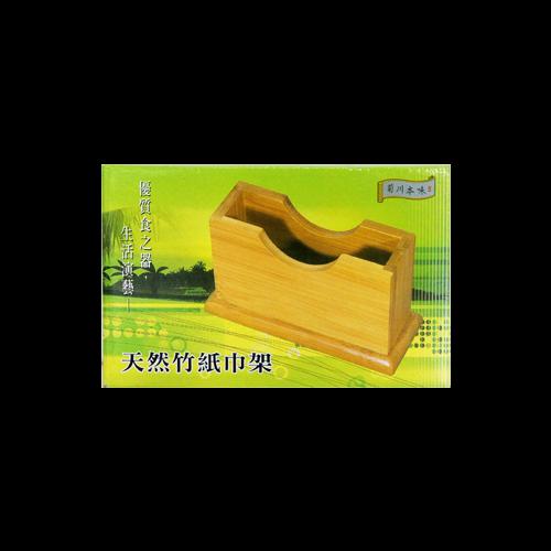 天然竹紙巾紙架