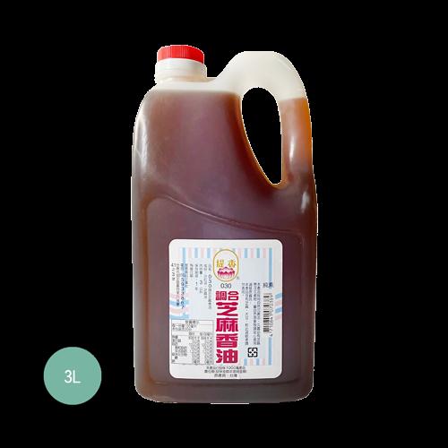 提香030調合芝麻香油3L