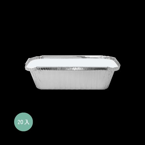 525/45長方鋁箔焗烤盒附蓋(20入)