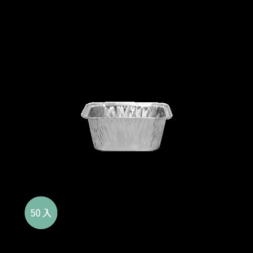 111/34方型鋁箔盤(50入)
