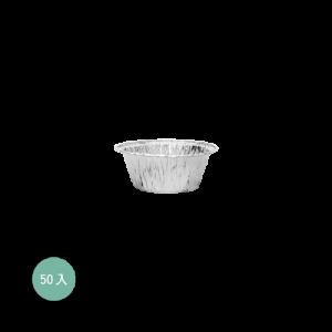 26/14圓型鋁箔盤(50入)