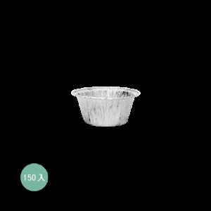 135/34圓型鋁箔杯(20入.150入)