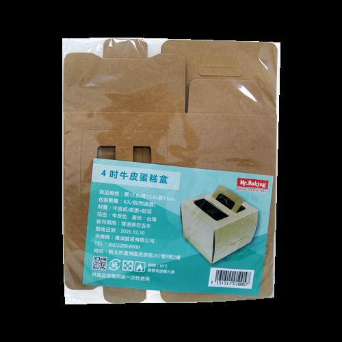 會員優惠-4吋手提蛋糕盒(牛皮紙)