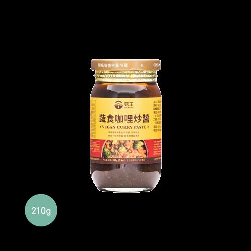 菇王蔬食咖哩炒醬