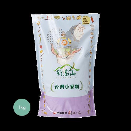 新高山台灣小麥粉1kg