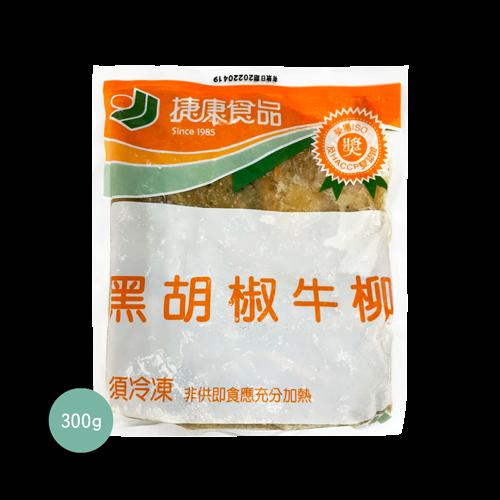 調理包-黑胡椒牛柳300g