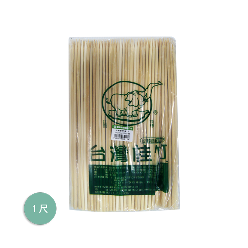 桂竹竹串1尺