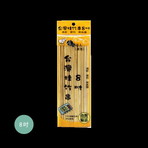 台灣桂竹8寸竹串