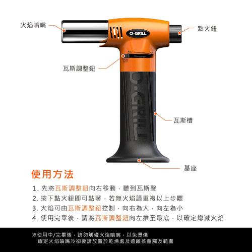 GT-200攜帶型料理瓦斯噴槍