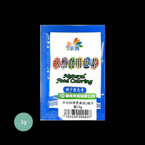 天然食用色素粉(梔子藍)