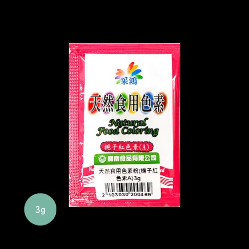 天然食用色素粉(梔子紅色素A)3G*5入