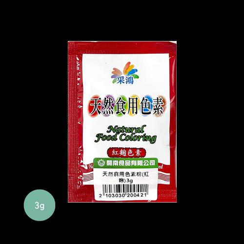天然食用色素粉(紅麴)3G*7入