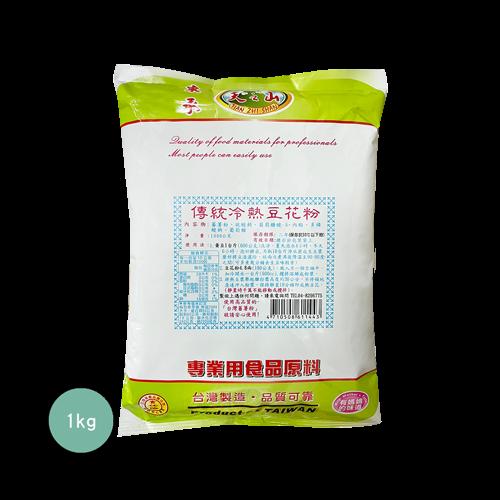東承天之山傳統冷熱豆花粉1kg