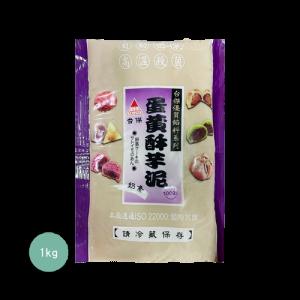 中秋祭雙月促銷-台傑蛋黃酥芋泥餡1kg-冷藏