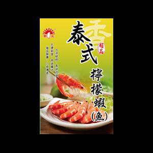 新光泰式檸檬蝦(魚)30g