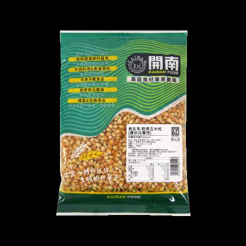食在多.乾燥玉米粒(爆米花專用)