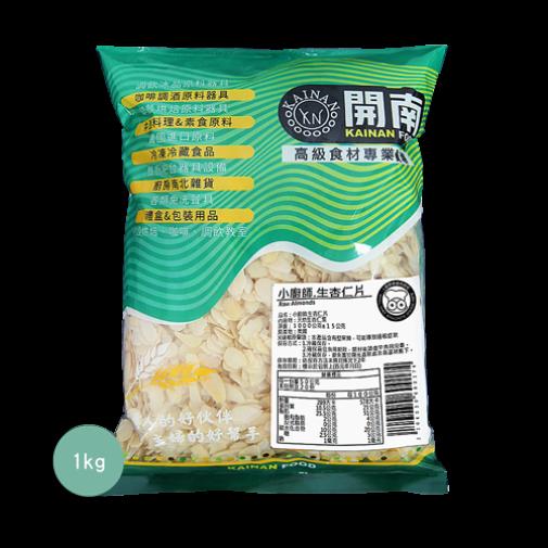 中秋祭雙月促銷-小廚師.生杏仁片-冷藏